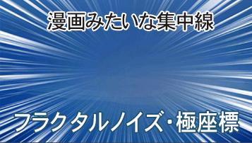 集中線エフェクト(フラクタルノイズ・極座標)