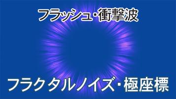 フラッシュ・衝撃波エフェクト(フラクタルノイズ・極座標)