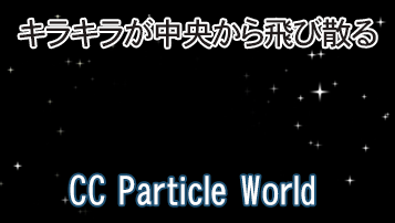キラキラが中央から飛び散る(CC Particle World)