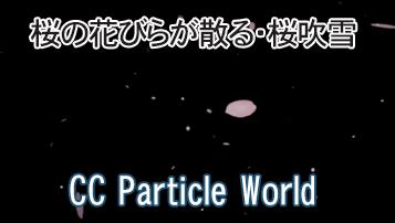 桜の花びらが散る・桜吹雪(CC Particle World)